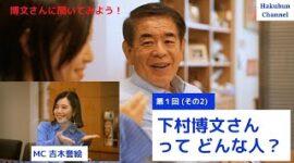 『吉木誉絵の博文さんに聞いてみよう!』第1回(その2)「下村博文さんってどんな人?」