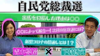 下村博文に自民党総裁選について聞いてみた!そんな裏側まで話して良いんですか?