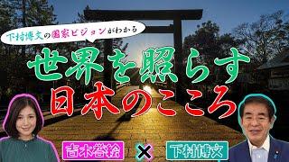 下村博文の国家ビジョンがわかる!「世界を照らす日本のこころ」とは?