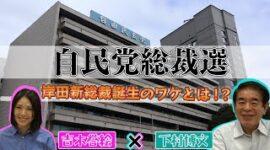 岸田新総裁誕生のワケとは!?下村博文に「自民党総裁選」について聞いてみた!