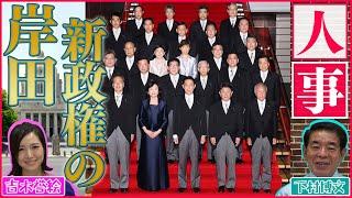 岸田新政権の人事について、下村博文に聞いてみた!
