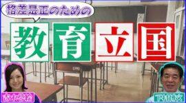 格差是正のための教育立国について、下村博文に聞いてみた!